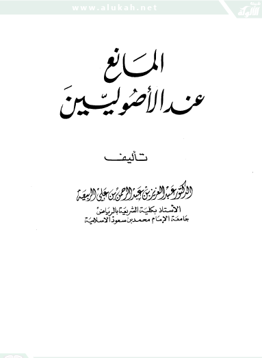تحميل كتاب المانع عند الأصوليين pdf عبد العزيز بن عبد الرحمان بن علي الربيعة