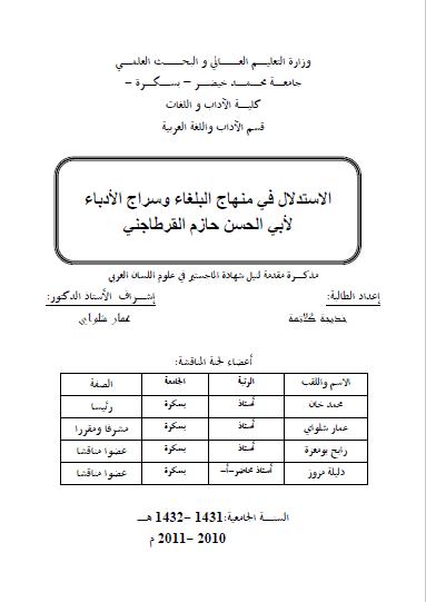 تحميل كتاب الاستدلال في منهاج البلغاء وسراج الأدباء لأبي الحسن حازم القرطاجني pdf