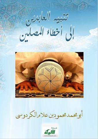 تحميل كتاب تنبيه العابدين إلى أخطاء المصلين pdf ابو محمد محمود بن علام الكردوسي