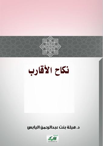 تحميل كتاب نكاح الأقارب pdf هيلة بنت عبد الرحمان اليابس