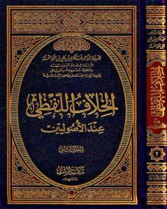 تحميل كتاب الخلاف اللفظي عند الأصوليين pdf عبد الكريم النملة