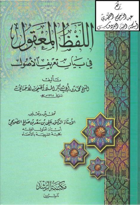 تحميل كتاب اللفظ المعقول في بيان تعريف الأصول pdf للإمام الأحسائي الحنفي