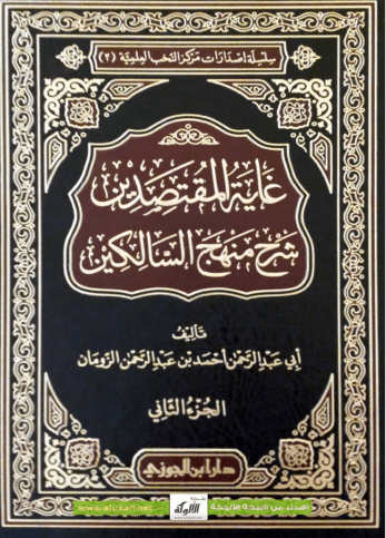 تحميل كتاب غاية المقتصدين شرح منهج السالكين – الجزء الثاني pdf احمد بن عبد الرحمان الزومان