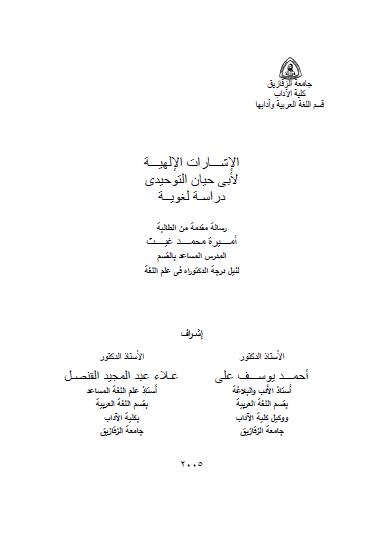 تحميل كتاب الإشارات الإلهية لأبي حيان التوحيدي دراسة لغوية pdf