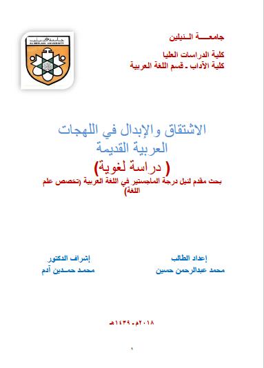 تحميل كتاب الاشتقاق والإبدال في اللهجات العربية القديمة (دراسة لغوية) pdf