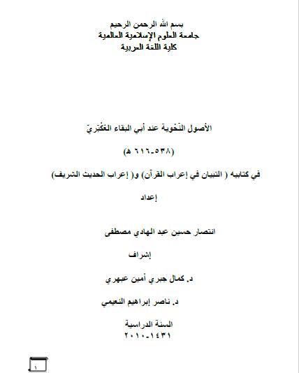 تحميل كتاب الأصول النحوية عند أبي البقاء العكبري في كتابيه (التبيان في اعراب القرآن)و(اعراب الحديث الشريف) pdf