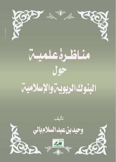 تحميل كتاب مناظرة علمية حول البنوك الربوية والإسلامية pdf وحيد عبد السلام بالي