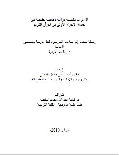 تحميل كتاب الإعراب بالنيابة دراسة وصفية تطبيقية في خمسة الأجزاء الاولى من القرآن الكريم pdf