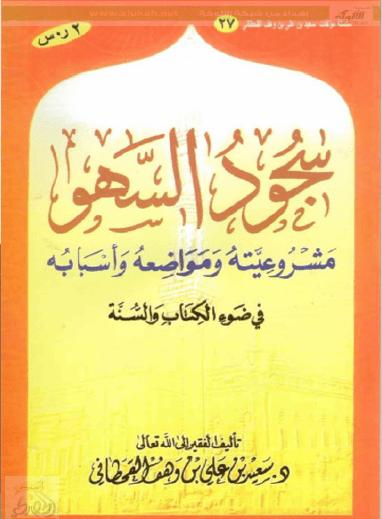 تحميل كتاب سجود السهو في ضوء الكتاب والسنة pdf سعيد بن علي بن وهف القحطاني