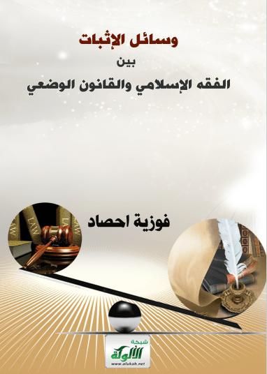تحميل كتاب وسائل الإثبات بين الفقه الإسلامي والقانون الوضعي pdf فوزية احصاد