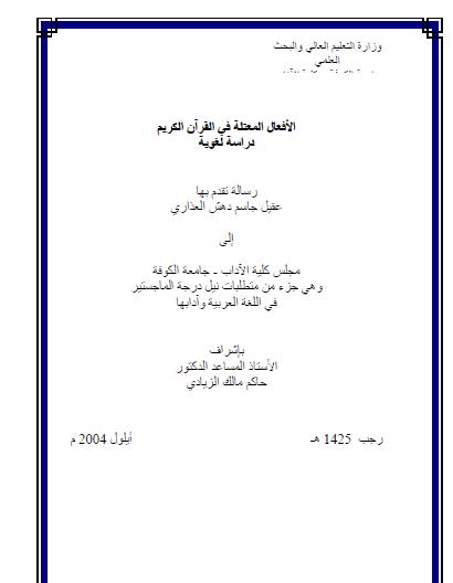 تحميل كتاب الأفعال المعتلة في القرآن دراسة لغوية pdf