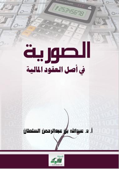 تحميل كتاب الصورية في أصل العقود المالية pdf عبد الله بن عبد الرحمان السلطان