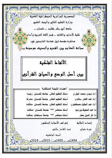 تحميل كتاب الألفاظ الفلكية بين أصل الوضع والسياق القرآني pdf