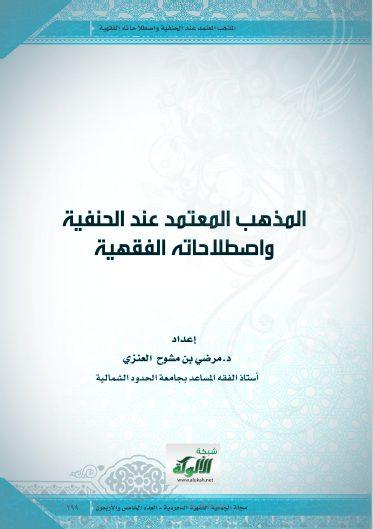 تحميل كتاب المذهب المعتمد عند الحنفية واصطلاحاته الفقهية pdf مرضي بن مشوح  العنزي