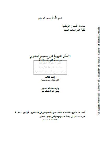تحميل كتاب الأمثال النبوية في صحيح البخاري دراسة لغوية دلالية pdf