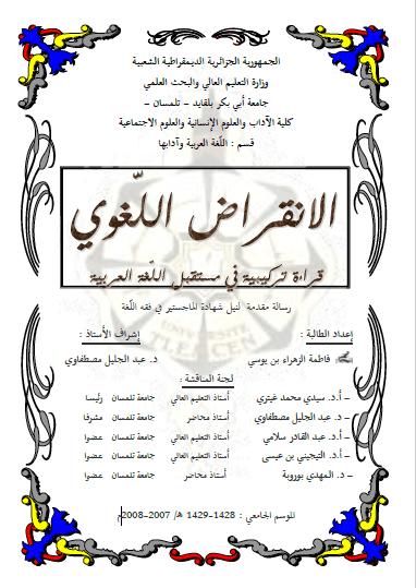 تحميل كتاب الانقراض اللغوي قراءة تركيبية في مسستقبل اللغة العربية pdf