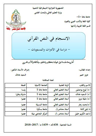 تحميل كتاب الانسجام في النص القرآني دراسة في الأدوات والمستويات pdf