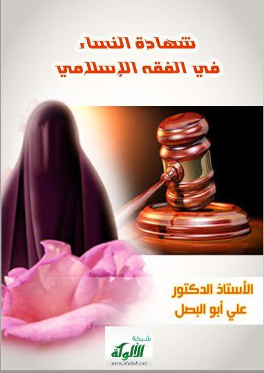 تحميل كتاب شهادة النساء في الفقه الإسلامي pdf علي أبو البصل