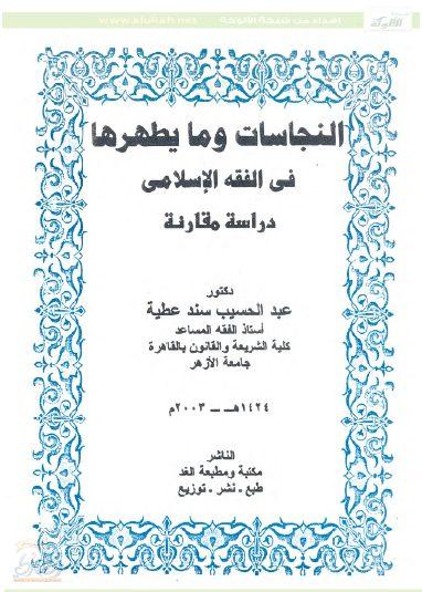 تحميل كتاب النجاسات وما يطهرها في الفقه الإسلامي دراسة مقارنة pdf عبد الحسيب سند عطية