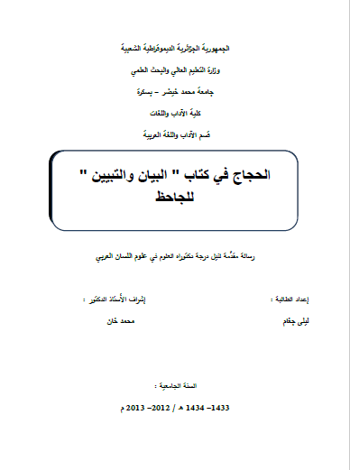 """تحميل كتاب الحجاج في كتاب """"البيان والتبيين"""" للجاحظ pdf"""