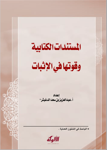 تحميل كتاب المستندات الكتابية وقوتها في الإثبات pdf عبد العزيز بن سعد الدغيثر