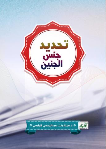 تحميل كتاب تحديد جنس الجنين pdf هيلة بنت عبد الرحمان اليابس