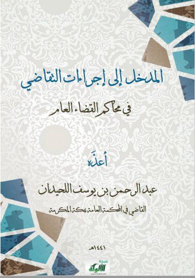 تحميل كتاب المدخل إلى إجراءات التقاضي في محاكم القضاء العام pdf عبد الرحمان بن يوسف اللحيدان