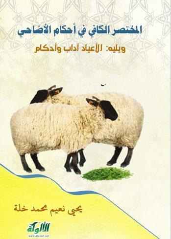 تحميل كتاب المختصر الكافي في أحكام الأضاحي pdf يحيى نعيم محمد خله