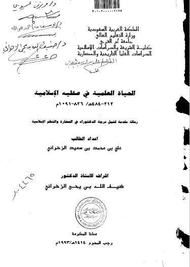 تحميل كتاب الحياة العلمية في صقلية الاسلامية 212-484هـ 826-1091 م pdf رسالة علمية