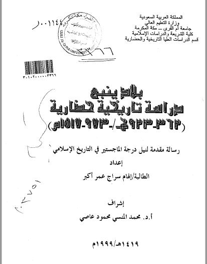 تحميل كتاب بلاد ينبع دراسة تاريخية حضارية (363 – 923هـ 973 – 1517م ) pdf رسالة علمية