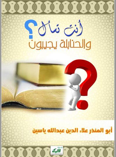 تحميل كتاب أنت تسأل والحنابلة يجيبون pdf أبو المنذر علاء الدين عبد الله ياسين