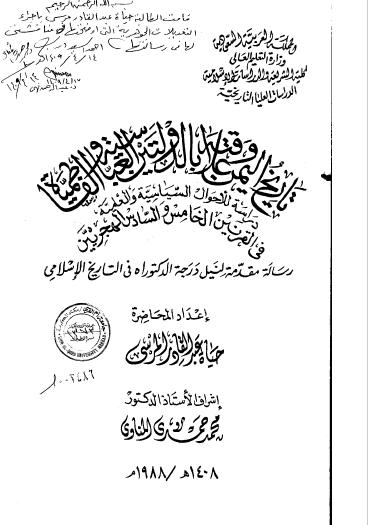 تحميل كتاب تاريخ اليمن وعلاقته بالدولتين العباسية والفاطمية دراسة للاحوال السياسية والعلمية فى القرنين الخامس والسادس الهجريين pdf رسالة علمية