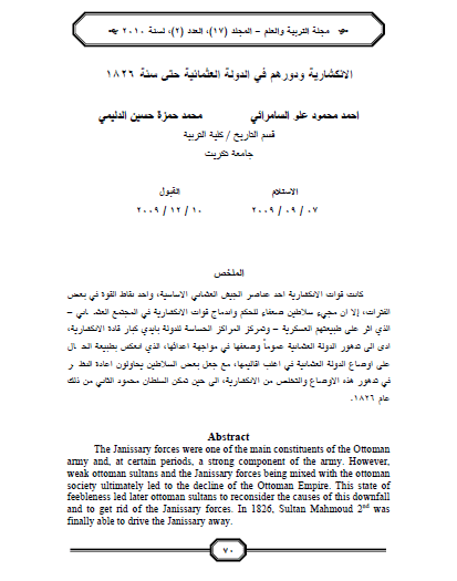 تحميل كتاب الانكشارية ودورهم في الدولة العثمانية حتى سن 1826 pdf احمد السامرائي\محمد الدليمي