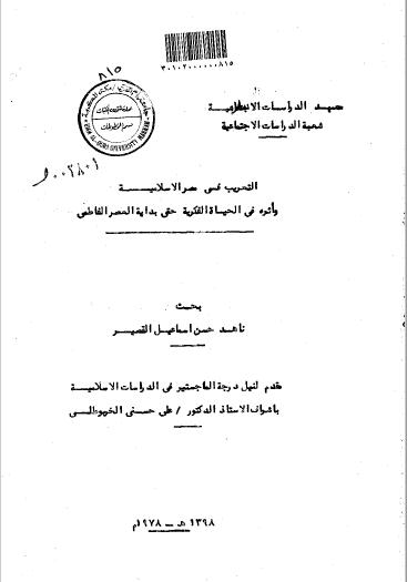 تحميل كتاب التعريب في مصر الاسلامية واثره في الحياة الفكرية حتى بداية العصر الفاطمي pdf رسالة علمية