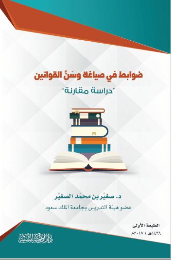 تحميل كتاب ضوابط في صياغة وسن القوانين دراسة مقارنة pdf صغير بن محمد الصغير
