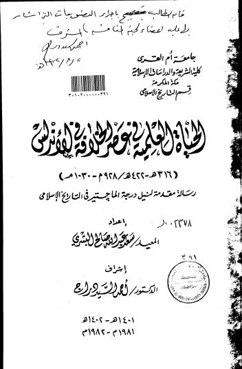 تحميل كتاب الحياة العلمية في عصر الخلافة في الاندلس pdf رسالة علمية
