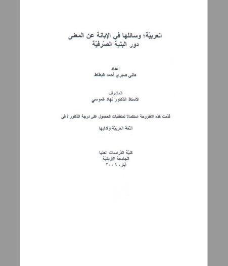 تحميل كتاب العربية وسائلها في الإبانة عن المعنى دور البنية الصرفية pdf رسالة علمية