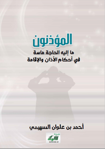 تحميل كتاب المؤذنون ما إليه الحاجة ماسة في أحكام الأذان والإقامة pdf احمد بن علوان السهيمي