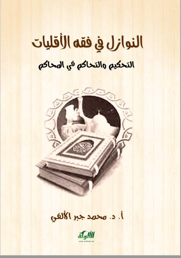 تحميل كتاب النوازل في فقه الأقليات التحكيم والتحاكم في المحاكم pdf محمد جبر الالفي
