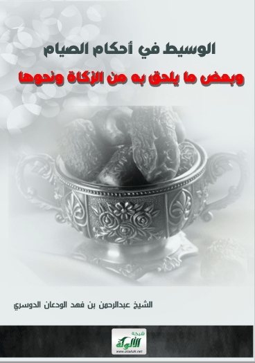 تحميل كتاب الوسيط في أحكام الصيام pdf عبد الرحمان بن فهد الودعان الدوسري