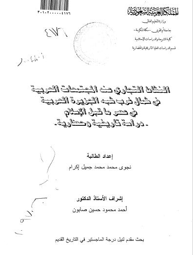 تحميل كتاب النشاط التجاري عند المجتمعات العربية في شمال غرب شبه الجزيرة العربية في عصر ماقبل الاسلام pdf رسالة علمية