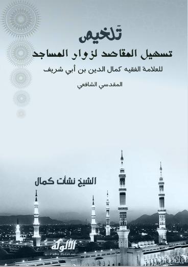 تحميل كتاب تلخيص تسهيل المقاصد لزوار المساجد للعلامة الفقيه كمال الدين بن أبي شريف المقدسي الشافعي pdf نشأت كمال