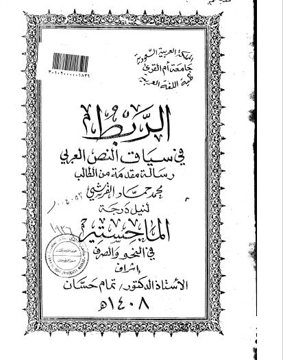 تحميل كتاب الربط في سياق النص العربي pdf رسالة علمية