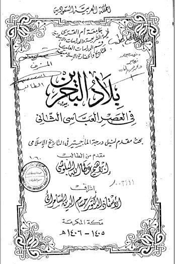 تحميل كتاب بلاد البحرين في العصر العباسي الثاني pdf رسالة علمية