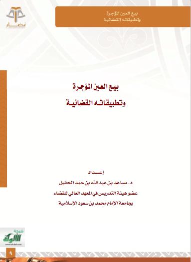 تحميل كتاب بيع العين المؤجرة وتطبيقاته القضائية pdf مساعد بن عبد الله بن حمد الحقيل